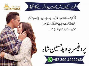 husband wife love, wazifa for love, love with husband, Romance With Wife