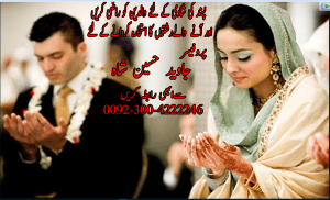 wazifa, pasand ki shadi ka wazifa, agree your parents for love marriage.