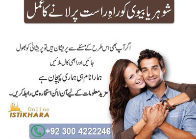 problem in husband wife