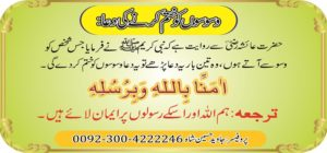Qurani Ayat, Dua for success, Istikhara Online, Dua for Roahni Illaj, bemari ka hall,