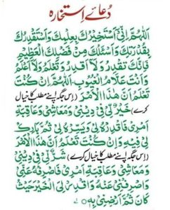 Qurani Ayat, Dua for success, Istikhara Online, Dua for Roahni Illaj