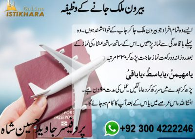 karabar business ma success ka wazifa (3)