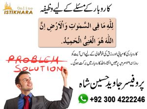 wazifa to get success in your business, top 10 method to get success in your business, wazifa for buinesss