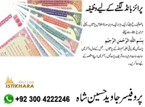 prize bond, prize bond list 2020, wazifa for prize bond list. wazifa.