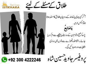 Divorce Issue solution in quran, Dua to solve Divorce Issue, Divorce Family Issue, Istikhara Online