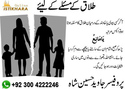 Divorce Issue solution in quran, Dua to solve Divorce Issue, Divorce Family Issue