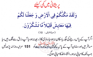 Dua for problems, depression ka wazifa