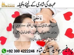 Pasand ki shadi , Rohani Ilaj, Love Marriage, Istikhara , Dua Wazifa