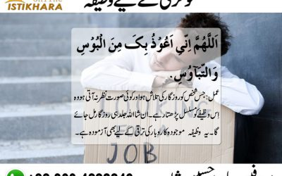 Job or Business kalea Istikhara