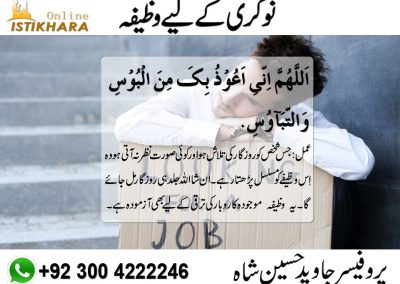 job ka liay wazifa Dua Job