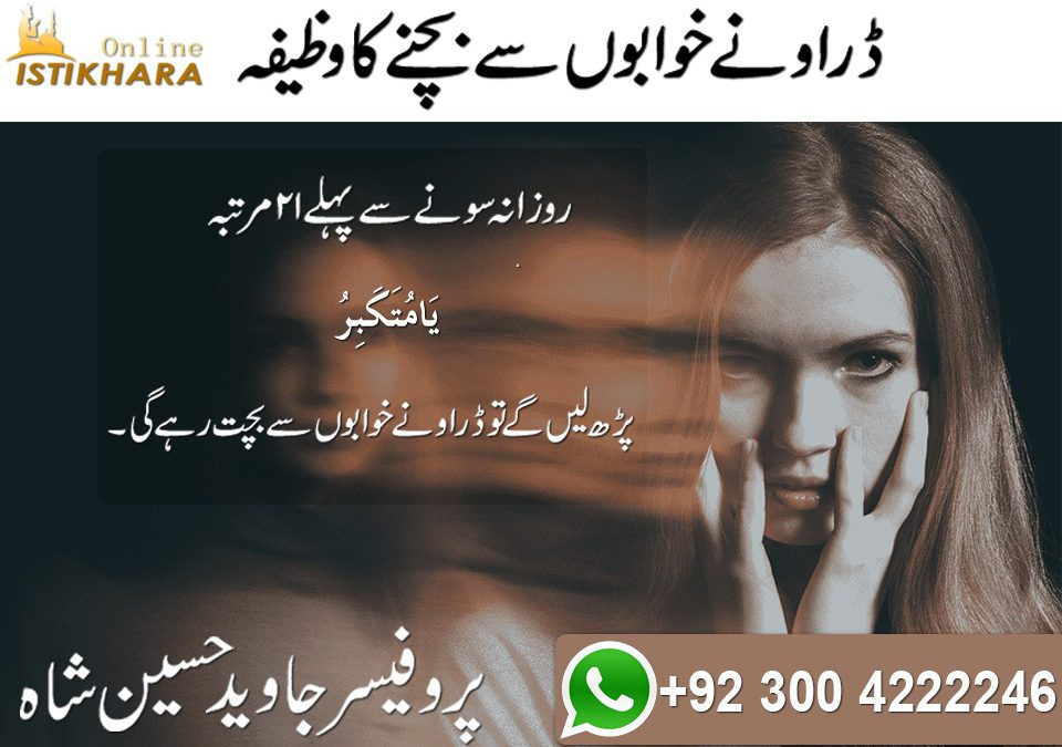 Istikhara Online: BLACK MAGIC Removal SPECIALIST UK