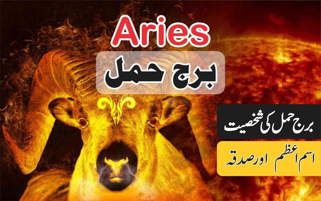 Aries ♈ Daily Horoscope in Roman Urdu
